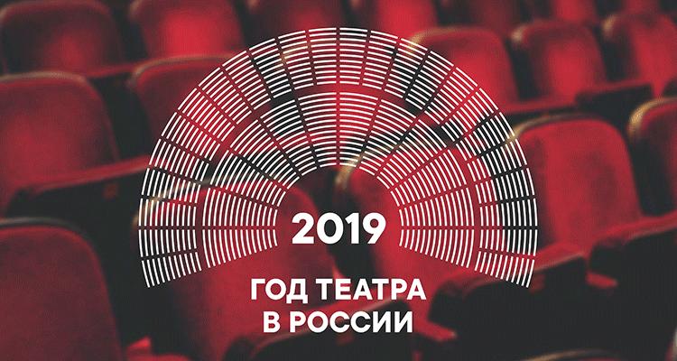 2019 — год театра в россии - КалендарьГода рекомендации